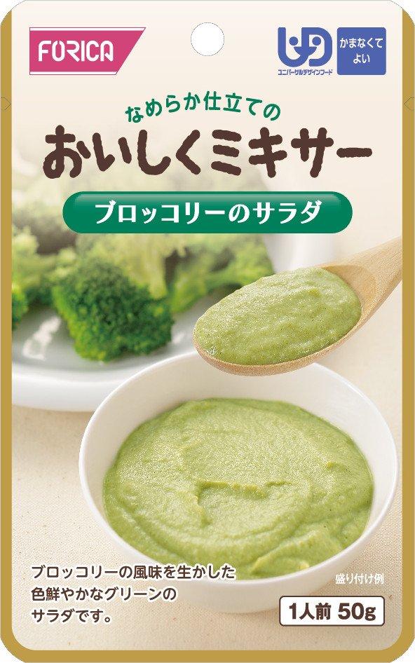 おいしくミキサーブロッコリーのサラダ【区分4】介護食【ホリカフーズ】【10P03Dec16】