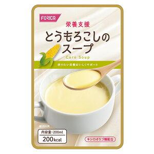 栄養支援とうもろこしのスープ 30袋入り 介護食【ホリカフーズ】