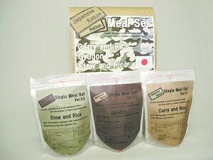 【送料無料】ジャパニーズレーション3種セット(専用袋入り)【防災】【非常食】【キャッシュレス5%還元】