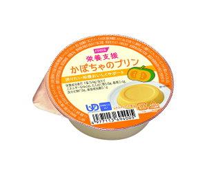 栄養支援かぼちゃのプリン【区分4】介護食【ホリカフーズ】