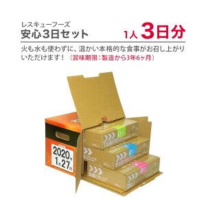 レスキューフーズ安心3日セット 【送料無料】【非常食 保存食 防災食】