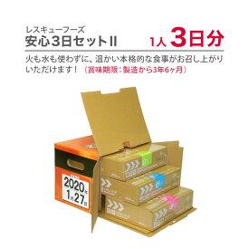 レスキューフーズ安心3日セットII 【送料無料】【非常食 保存食 防災食】