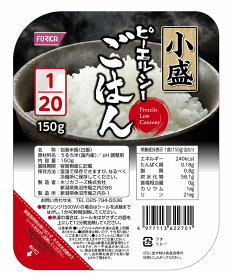 ピーエルシーごはん小盛 1/20  【150g×20パック入】 低たんぱく 低たんぱく食品低たんぱく米 たんぱく質調整 腎臓病食 ごはん ライス 米