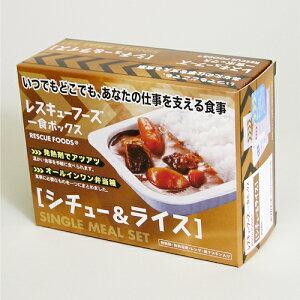 レスキューフーズ 一食ボックス シチュー&ライス【非常食 保存食 災害食】【防災】【ホリカフーズ】【キャッシュレス5%還元】