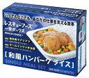 レスキューフーズ一食ボックス 和風ハンバーグ【保存食】【非常食】【個人・法人様対応】【ホリカフーズ】【10P03Dec…