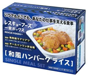 レスキューフーズ一食ボックス 和風ハンバーグ【保存食】【非常食】【個人・法人様対応】【ホリカフーズ】【キャッシュレス5%還元】