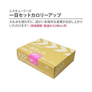 レスキューフーズ1日セットカロリーアップ【非常食・保存食・防災】【smtb-TK】