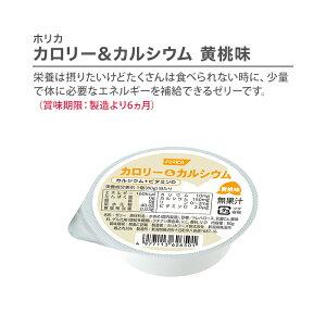 ホリカカロリー&カルシウム黄桃味【ホリカフーズ】