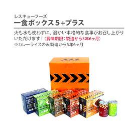 レスキューフーズ一食ボックス5+プラス【非常食・保存食・防災セット】オレンジ色の新パッケージになりましたサイズ26.5cm×17.5cm×21cm外装に賞味期限を印字