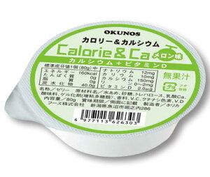 オクノスCalorie&Caカロリー&カルシウムメロン味