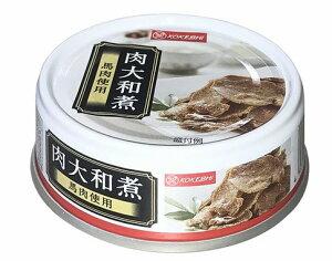 こけし肉大和煮 【缶詰】【防災】【非常食】【ホリカフーズ】