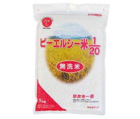 ピーエルシー米1/20【1kg】 低たんぱく 低たんぱく食品低たんぱく米 たんぱく質調整 腎臓病食 ごはん ライス 米