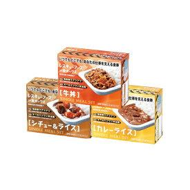 レスキューフーズ一食ボックス詰合 【非常食・保存食・防災】【10P03Dec16】