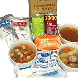 あったか応援スープセット!!【ホリカフーズ】
