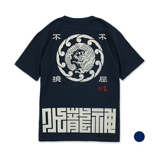 不撓不屈 discharge tee shirt [05P01Oct16]