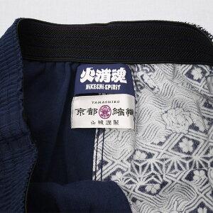 山城×火消魂ステテコ(火消纏合わせ柄)