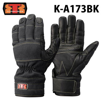 Fire prevention gloves / glove K-A173BK black waterproofing type (email impossibility to say) (the outside targeted for a coupon) TONBOREX firefighting gloves glove first aid help meeting training dragonfly rescue made of dragonfly Rex rescue Kevlar fibe