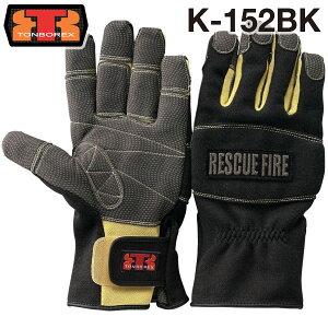 【ゆうメール不可】トンボレックス レスキュー ケブラー繊維製消防手袋 / グローブ K-152BK ブラック (クーポン対象外)【TONBOREX 消防 手袋 グローブ 救急 救助 大会 訓練 トンボ レスキュー】: