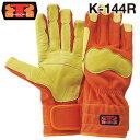 【メール便送料無料/1双まで】トンボレックス レスキュー ケブラー繊維製消防手袋 / グローブ K-144R オレンジ (クー…