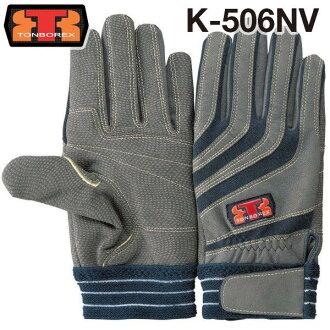 汤姆保立救援芳纶纤维防火手套和手套 K 506NV 海军 * 耐防护手套 (排除优惠券)︰ 救援队 [救援小分队]
