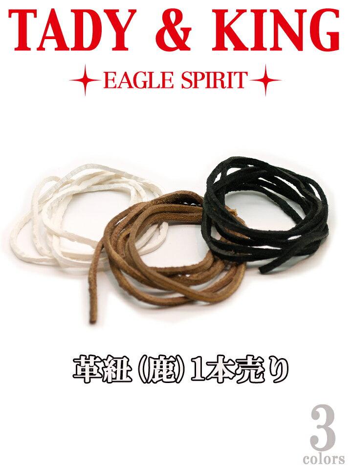 TADY&KING タディ&キング goro'sゴローズ魂継承 革紐(鹿)1本売り ネイティブアクセサリー