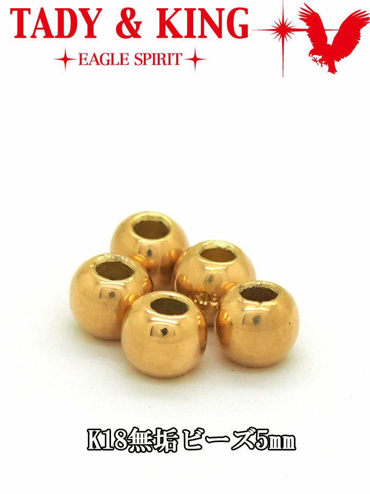 TADY&KING タディアンドキング goro's ゴローズ 魂継承 無垢ビーズ K18 5mm 1個売り メンズ レディース ビーズ パーツ ネイティブ アクセサリー tkcp-30