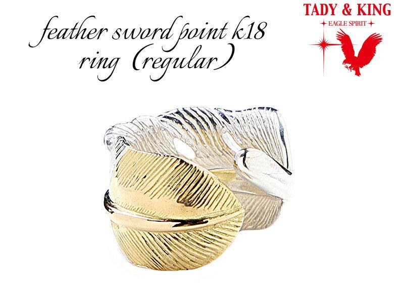 TADY&KING タディ&キング goro's ゴローズ 魂継承 フェザーリング剣先k18 レギュラーサイズ メンズ レディース 指輪 リング ネイティブ アクセサリー