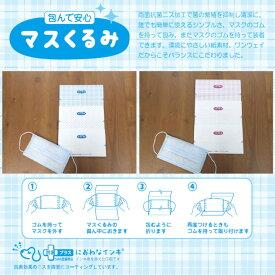 【抗菌効果のあるマスクカバー!1枚あたり20円!】マスくるみ 選べる6カラー 50枚×1セット【使い捨てなので衛生的&安心安全の日本製!】