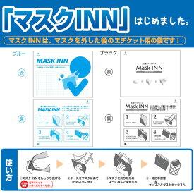 【経済的なマスクカバー!1枚あたり6.2円!】マスクイン 選べる2カラー 500枚【使い捨てなので衛生的&安心安全の日本製!】