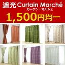遮光カーテン 2-3級 カーテンマルシェ カーテン 2級遮光 3級遮光 既製 オーダーサイズ 既製カーテン 遮光 特殊サイズ …