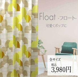 2級遮光カーテン フロート 既製 カーテン 100cm幅 遮光 2級遮光 遮光カーテン おしゃれ ウォッシャブル