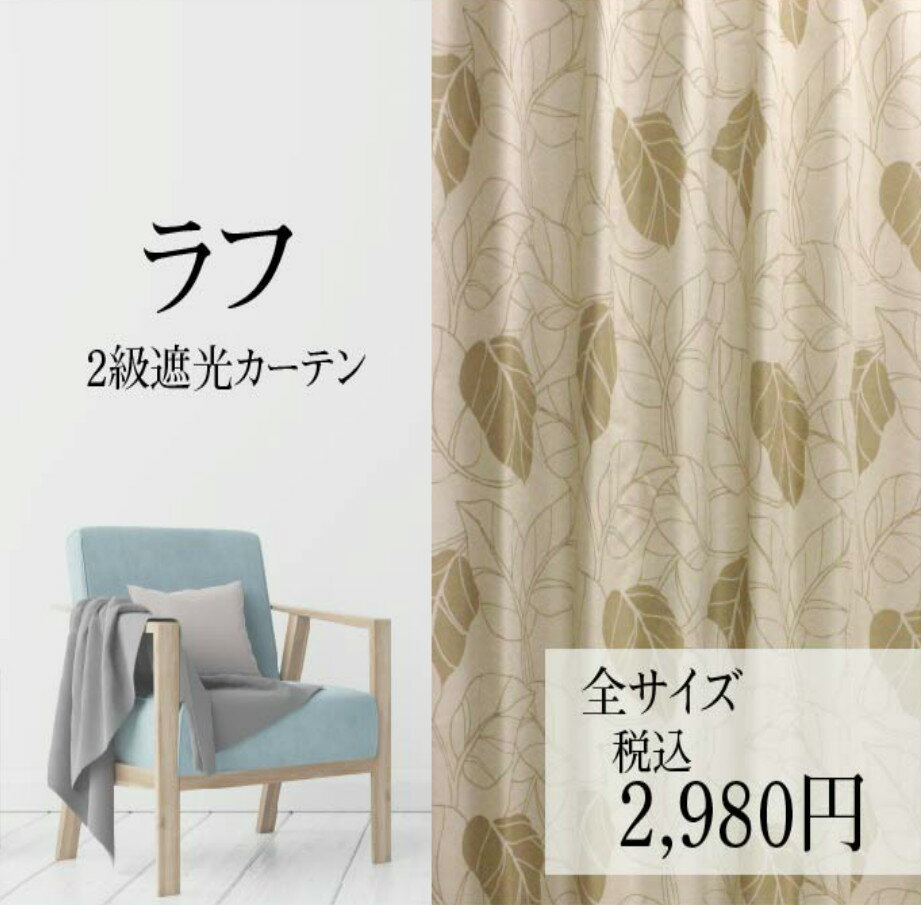 2級遮光カーテン ラフ 既製 カーテン 100cm幅 遮光 2級遮光 遮光カーテン おしゃれ ウォッシャブル ナチュラル