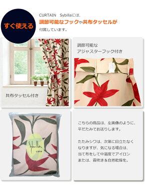 シビラ2級遮光カーテン両面プリント