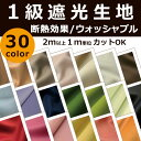 カーテン生地 1級遮光 生地 Colette2 コレット2(ダブルサテン) 遮光生地 2mから 遮熱 遮光カーテン カットファブリ…
