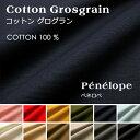 コットン100% グログラン Penelope ペネロペ 綿 コットン 生地 無地 綿100% 12色展開 グログラン生地 綿生地 コット…