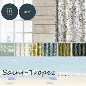 1-3級遮光カーテン Saint-Tropez イージーオーダー カーテン サン・トロペ 150cm幅 200cm幅 遮光 オーダー 2級遮光 遮光カーテン おしゃれ 夏 ボタニカル 海 波 ウォッシャブル