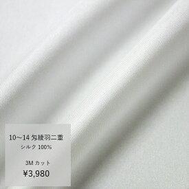 3Mカット アウトレット生地 10匁 10.5匁 12匁 14匁 綾羽二重 シルク 生地 シルク100% 生地 絹 切り売り カットファブリック はぎれ 切り売り 布