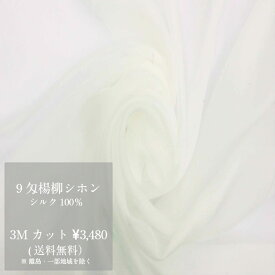 【送料無料】 3Mカット アウトレット生地 9匁シルク楊柳シホン  シホン  シルク 生地 シルク100% フラット 生地 絹 切り売り カットファブリック はぎれ 切り売り 布