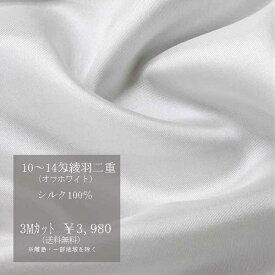 【送料無料】 3Mカット アウトレット生地 10匁 10.5匁 12匁 14匁 綾羽二重 シルク 生地 シルク100% 生地 絹 切り売り カットファブリック はぎれ 切り売り 布