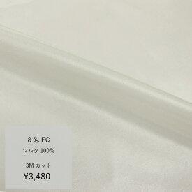シルク 手作りマスク マスク 3Mカット アウトレット生地 8匁FC  シルクフラット  シルク 生地 シルク100% フラット 生地 絹 切り売り カットファブリック はぎれ 切り売り 布