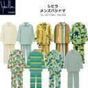 シビラ メンズパジャマ パジャマ メンズ コットン100% 長袖 長袖パジャマ 日本製 綿 おしゃれ モダン 花柄…