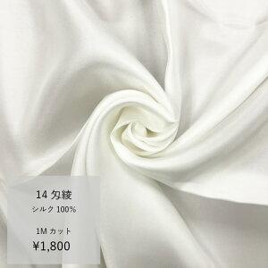 シルク 手作りマスク マスク 1Mカット アウトレット生地 14匁綾  シルク綾  シルク 生地 シルク100% 綾織り 生地 絹 切り売り カットファブリック はぎれ 切り売り 布