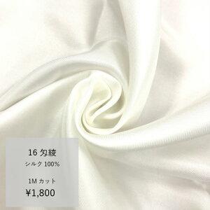 シルク 手作りマスク マスク 1Mカット アウトレット生地 16匁綾  シルク綾  シルク 生地 シルク100% 綾織り 生地 絹 切り売り カットファブリック はぎれ 切り売り 布