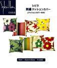 シビラ刺繍スクエアクッションカバー45×45クッションクッションカバー綿100%コットンシビラクッションお洒落花柄モダン日本製刺繍