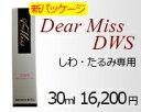 Dear miss dws