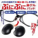 【送料無料】メガネのズレ、落下防止に!鼻が痛くなりにくい『鼻盛りまめパッド』 サングラスに最適なブラックバージョン