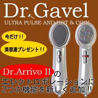 Dr.Gavel-博士嘉保电穿孔添加热 & 很酷的功能 !从本质 fs3gm 的介绍。