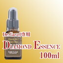 Dr.Gavel専用美容液 Diamond Essence 100ml