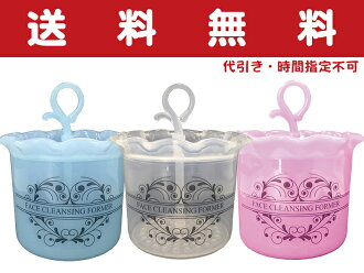 Face cleansing formers