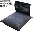 【中古】座椅子 クッション WISEWISE R-1301 コンパクト 椅子 イス 和室 座イス 和座椅子 送料無料